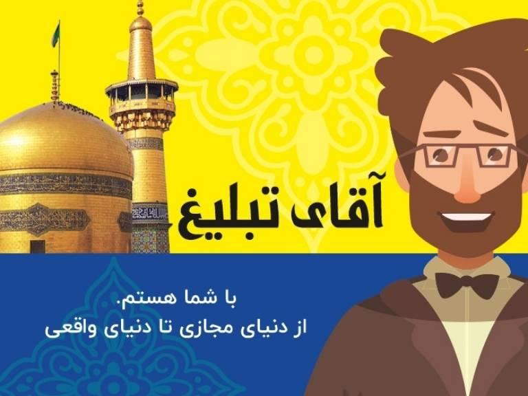 کانون تبلیغاتی آقای تبلیغ(مشهد)