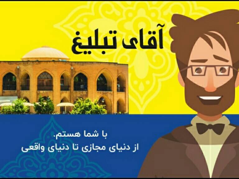 کانون تبلیغاتی آقای تبلیغ (تبریز)