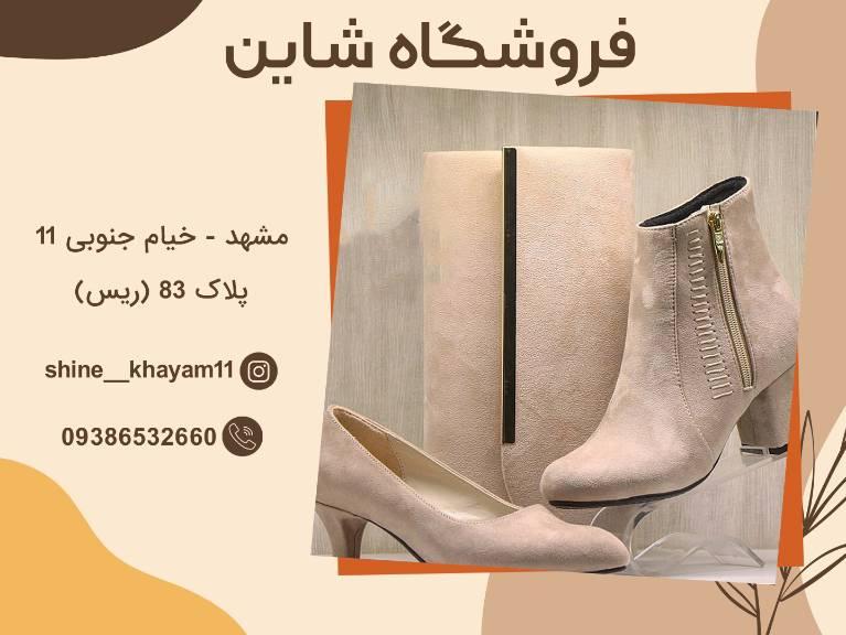 کیف و کفش خانومانه شاین